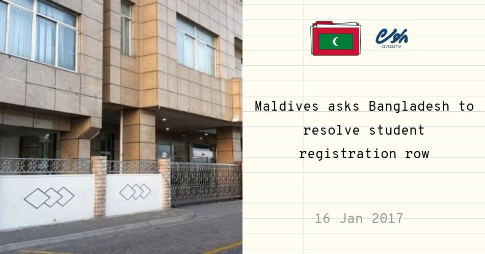 Maldives Dental Council